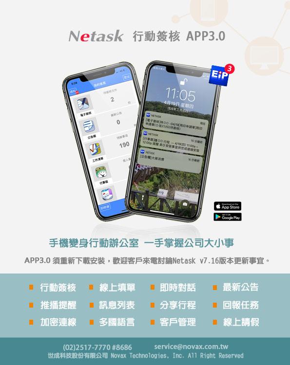 行動簽核app3.0