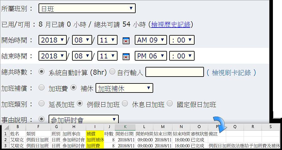 加班單顯示與匯出資料