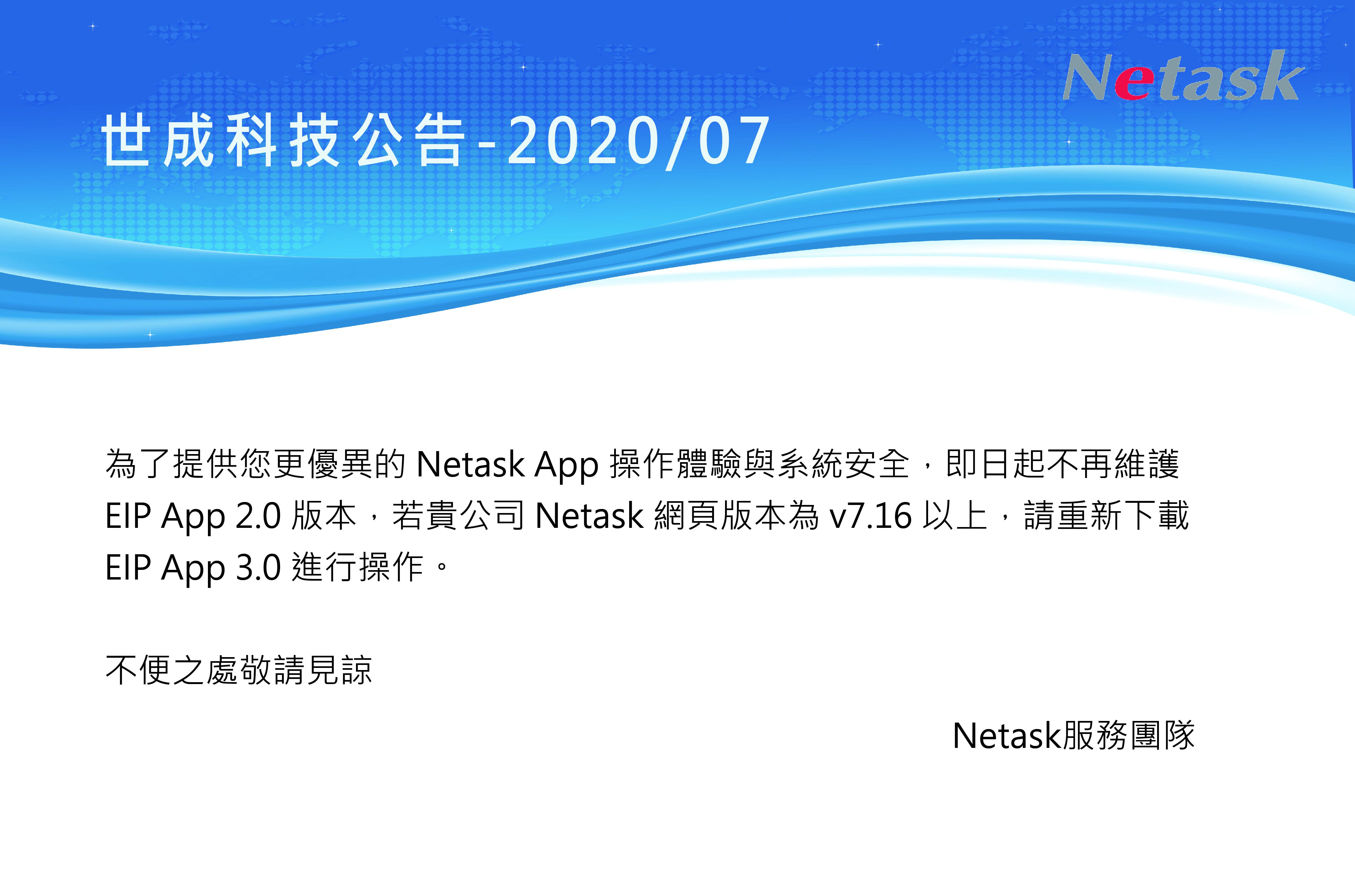 不再維護App2.0,請改用Netask App 3.0