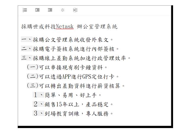 公文編輯器自動調整格式
